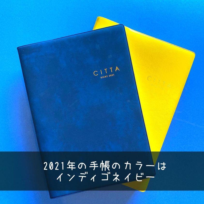 CITTA手帳